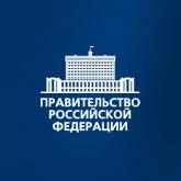 pravitelstvo_rossiyskoy_federatsii