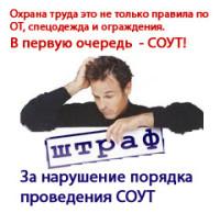 shtraf_sout