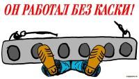 техника-безопасности-болгарка-песочница-1379599